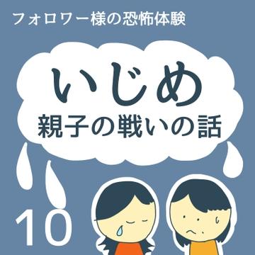 いじめ 親子の戦いの話 10【稲漫画】