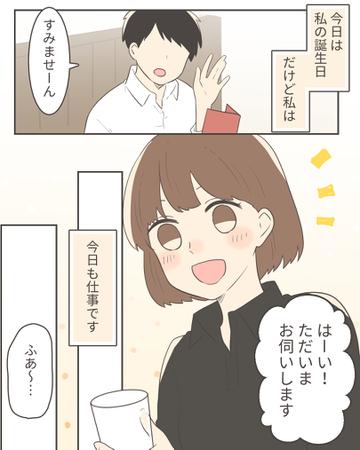 優しい誕生日プレゼント【Lovely漫画】