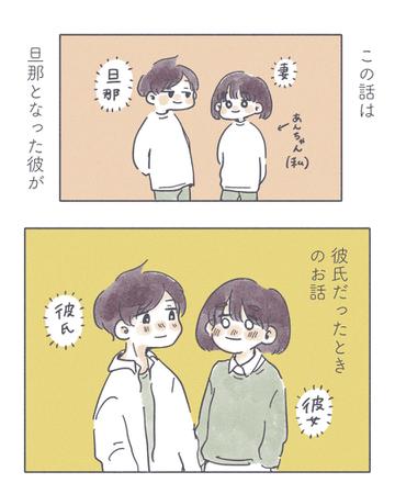 ツンデレ彼氏が見た夢【Lovely漫画】