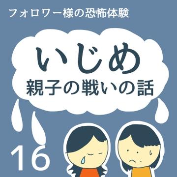 いじめ 親子の戦いの話 16【稲漫画】