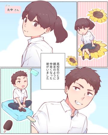 今日が私たちの…【Lovely漫画】