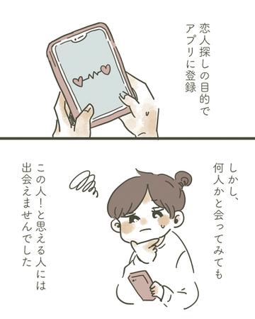 好きな相手には【Lovely漫画】