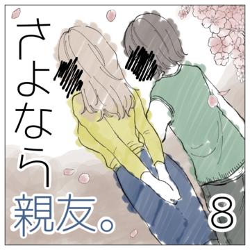 さよなら親友 8【magari漫画】