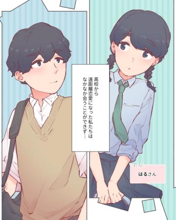 遠距離の覚悟【Lovely漫画】