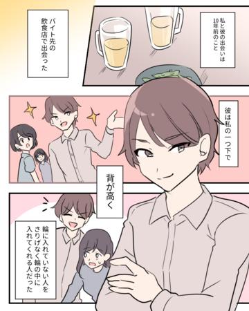 略奪と復縁と【Lovely漫画】