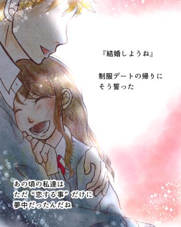 蘇る記憶【Lovely漫画】