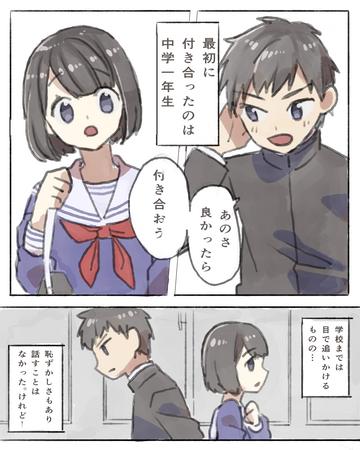三度目の恋【Lovely漫画】