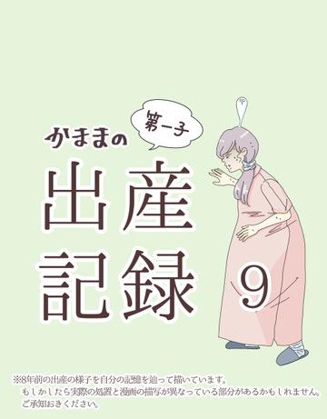 かままの(第一子)出産記録  9【かまま漫画】