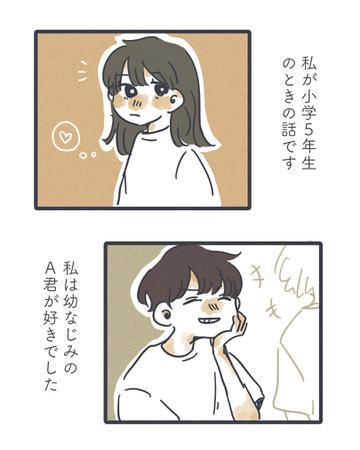 淡い青春の思い出【Lovely漫画】