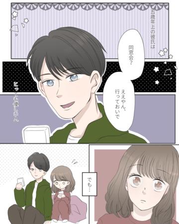 初めての嫉妬【Lovely漫画】