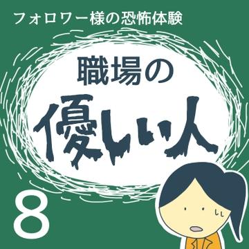 職場の優しい人8【稲漫画】