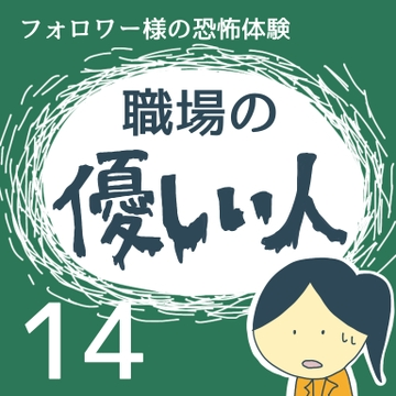 職場の優しい人14【稲漫画】