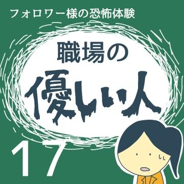 職場の優しい人17【稲漫画】