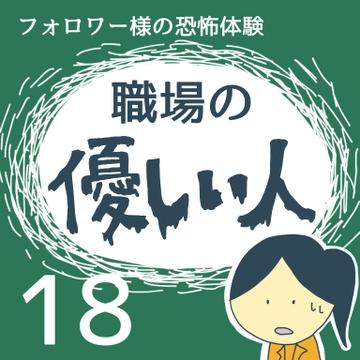 職場の優しい人18【稲漫画】