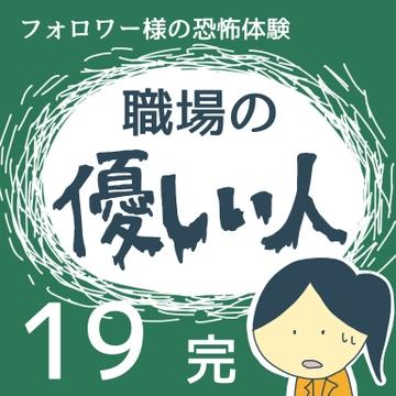 職場の優しい人19【稲漫画】