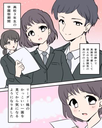 再会から動き出した恋【Lovely漫画】