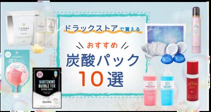 ドラッグストアで買えるおすすめ炭酸パック10選!毛穴・韓国・プチプラで効果があるのは?