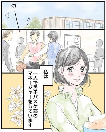 部内恋愛禁止!【Lovely漫画】