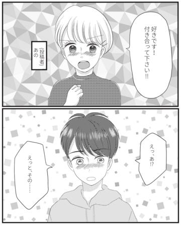 修学旅行の恋【Lovely漫画】