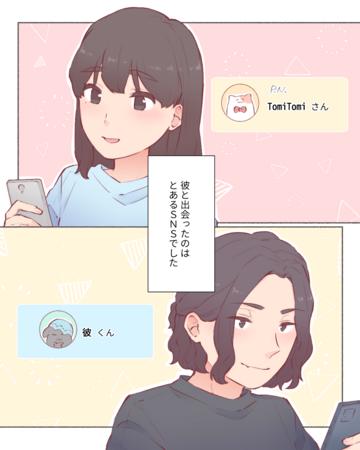 出会って最初のサプライズ【Lovely漫画】