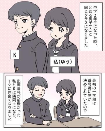 一番の青春をくれた人【Lovely漫画】