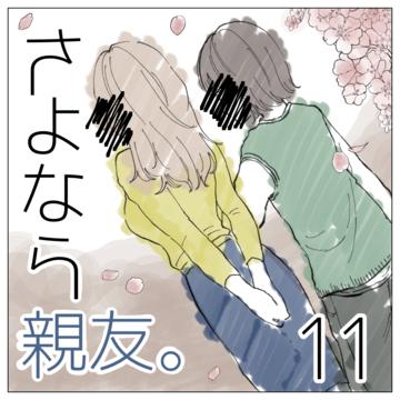 さよなら親友 11【magari漫画】
