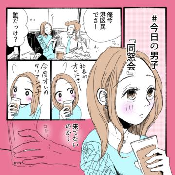 #今日の男子「同窓会」【あやたきくこ漫画】