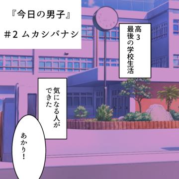 #今日の男子2「ムカシバナシ」【あやたきくこ漫画】