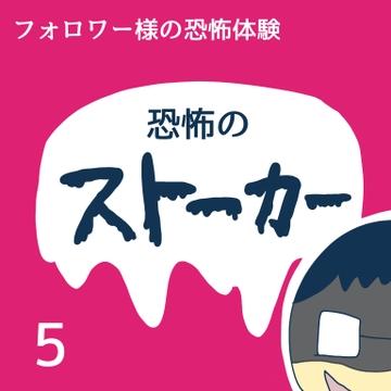 恐怖のストーカー5【稲漫画】