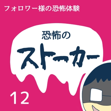 恐怖のストーカー12【稲漫画】