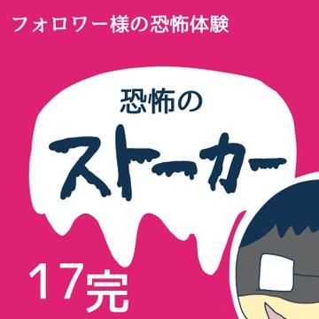 恐怖のストーカー17【稲漫画】