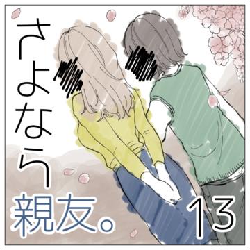 さよなら親友 13【magari漫画】