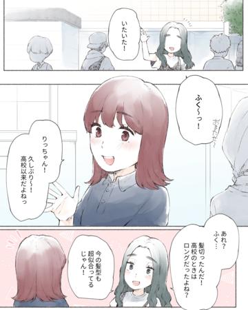 自信【Lovely漫画】