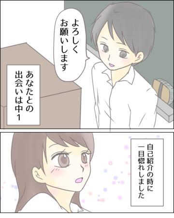キミの1番の女友達【Lovely漫画】