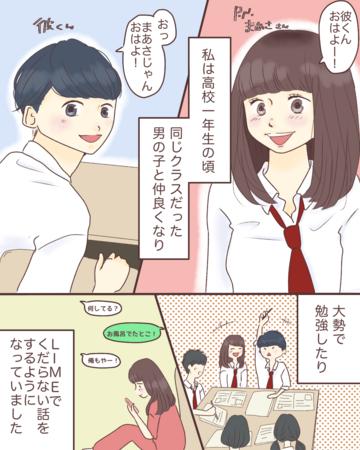 5年越しの恋【Lovely漫画】