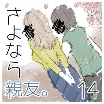 さよなら親友 14【magari漫画】