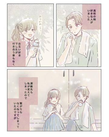 都合の良い女【Lovely漫画】