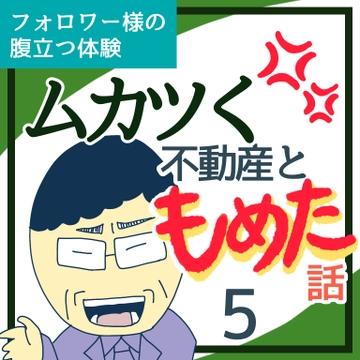 ムカツく不動産ともめた話5【稲漫画】