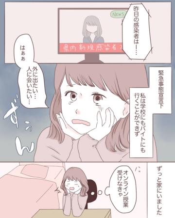 ホンネのハナシ【Lovely漫画】