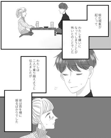 苦しい恋にさよならしました。(後編)【Lovely漫画】