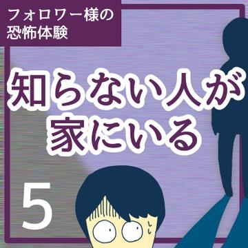 知らない人が家にいる5【稲漫画】