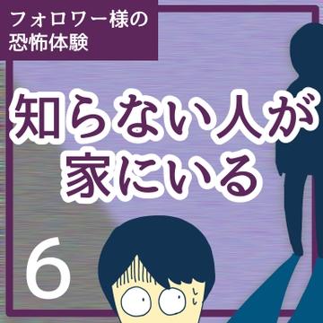 知らない人が家にいる6【稲漫画】