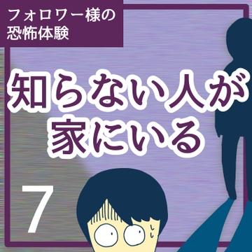 知らない人が家にいる7【稲漫画】