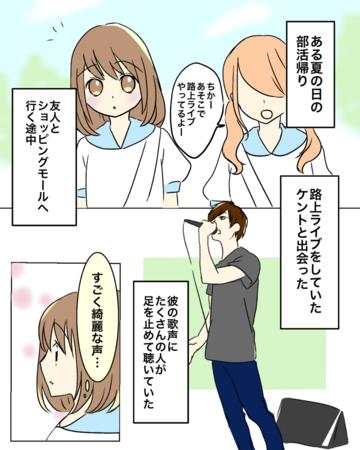 君と出会って恋をした夏【Lovely漫画】