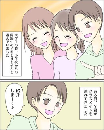 結ばれなかった赤い糸【Lovely漫画】