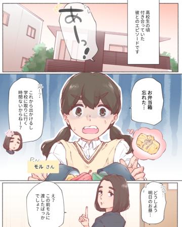優しさ×愛情のお弁当♡【Lovely漫画】