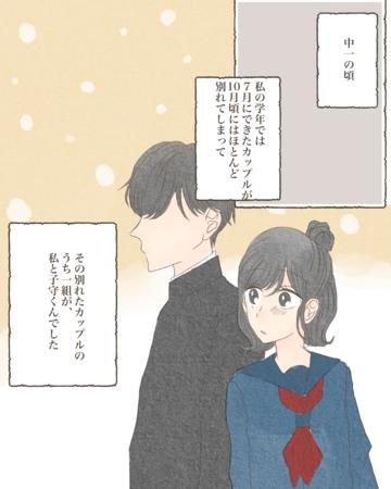 大切な友情へ変わった愛情(前編)【Lovely漫画】