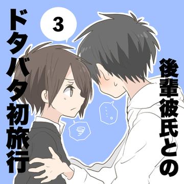 後輩彼氏とのドタバタ初旅行3【倉間漫画】