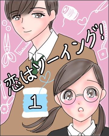 恋はソーイング!1【Lovely漫画】