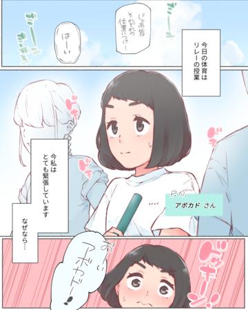 リレーの練習【Lovely漫画】